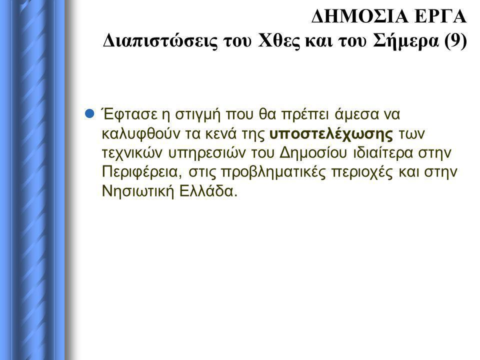 ΔΗΜΟΣΙΑ ΕΡΓΑ Διαπιστώσεις του Χθες και του Σήμερα (9)  Έφτασε η στιγμή που θα πρέπει άμεσα να καλυφθούν τα κενά της υποστελέχωσης των τεχνικών υπηρεσιών του Δημοσίου ιδιαίτερα στην Περιφέρεια, στις προβληματικές περιοχές και στην Νησιωτική Ελλάδα.