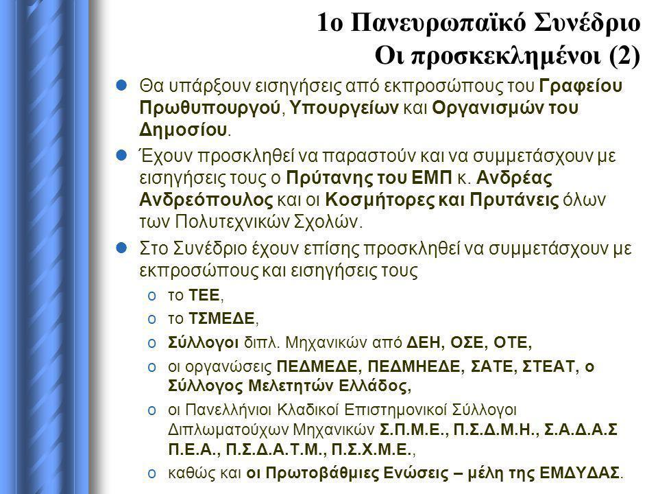 1ο Πανευρωπαϊκό Συνέδριο Οι προσκεκλημένοι (2)  Θα υπάρξουν εισηγήσεις από εκπροσώπους του Γραφείου Πρωθυπουργού, Υπουργείων και Οργανισμών του Δημοσ