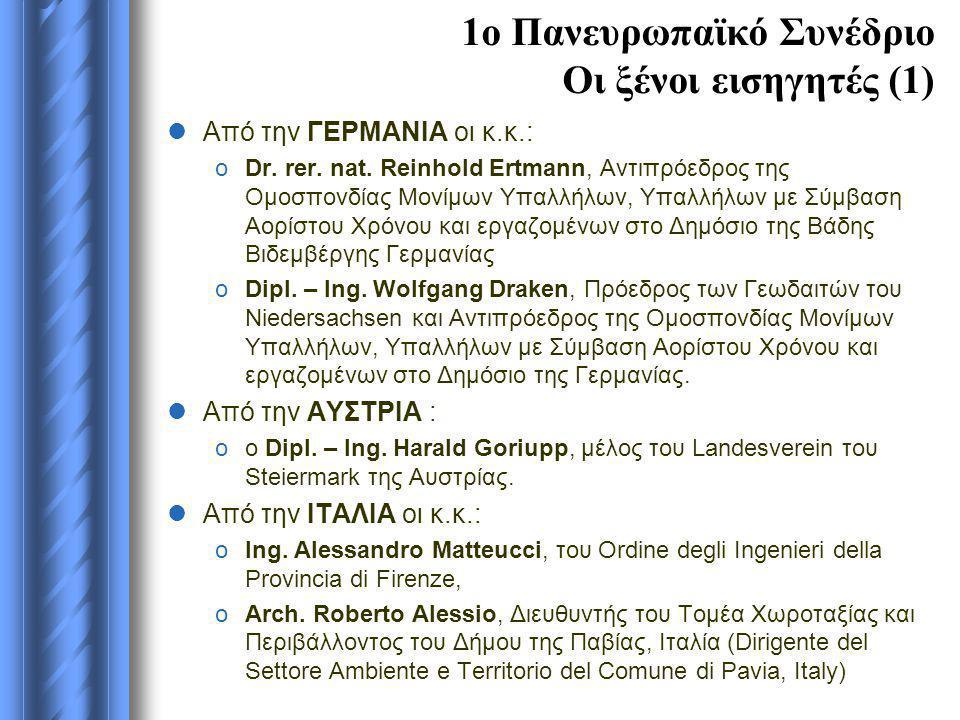 1ο Πανευρωπαϊκό Συνέδριο Οι ξένοι εισηγητές (1)  Από την ΓΕΡΜΑΝΙΑ οι κ.κ.: oDr. rer. nat. Reinhold Ertmann, Αντιπρόεδρος της Ομοσπονδίας Μονίμων Υπαλ