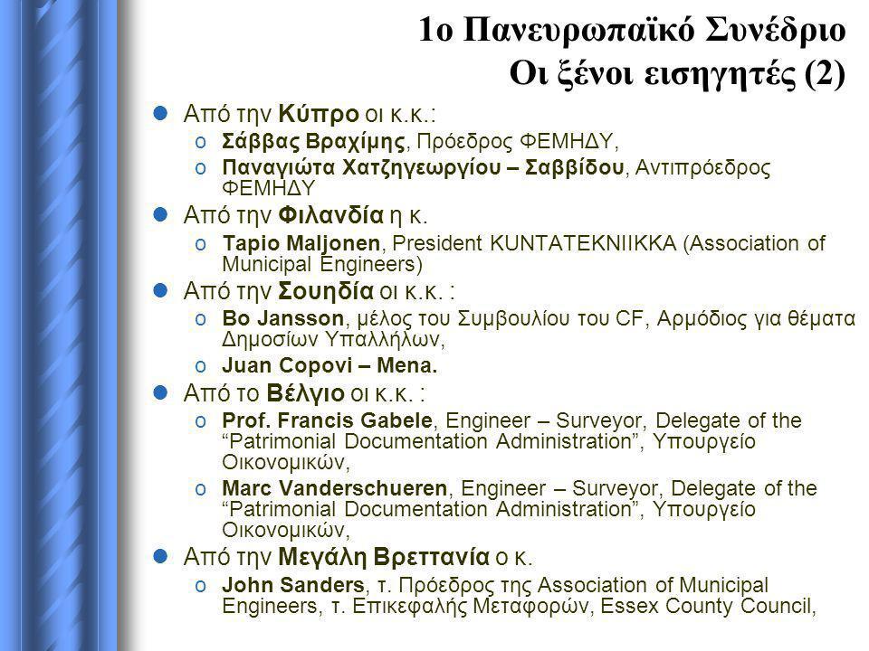 1ο Πανευρωπαϊκό Συνέδριο Οι ξένοι εισηγητές (2)  Από την Κύπρο οι κ.κ.: oΣάββας Βραχίμης, Πρόεδρος ΦΕΜΗΔΥ, oΠαναγιώτα Χατζηγεωργίου – Σαββίδου, Αντιπρόεδρος ΦΕΜΗΔΥ  Από την Φιλανδία η κ.
