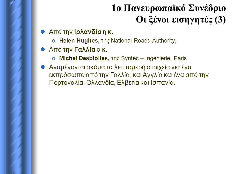1ο Πανευρωπαϊκό Συνέδριο Οι ξένοι εισηγητές (3)  Από την Ιρλανδία η κ. oHelen Hughes, της National Roads Authority,  Από την Γαλλία ο κ. oMichel Des