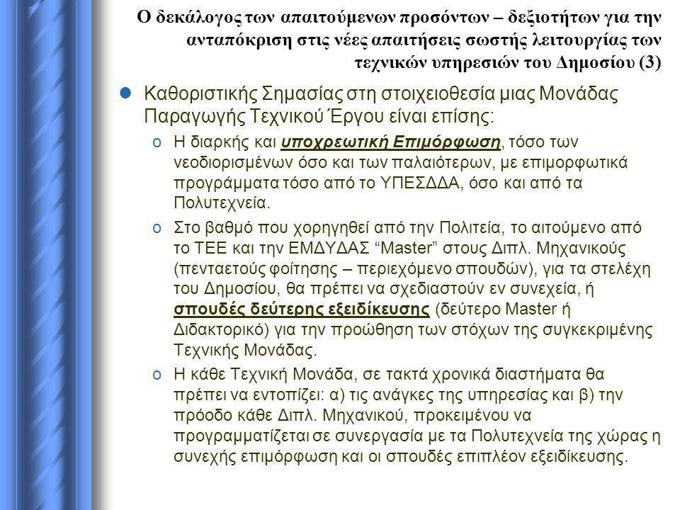 Ο δεκάλογος των απαιτούμενων προσόντων – δεξιοτήτων για την ανταπόκριση στις νέες απαιτήσεις σωστής λειτουργίας των τεχνικών υπηρεσιών του Δημοσίου (3