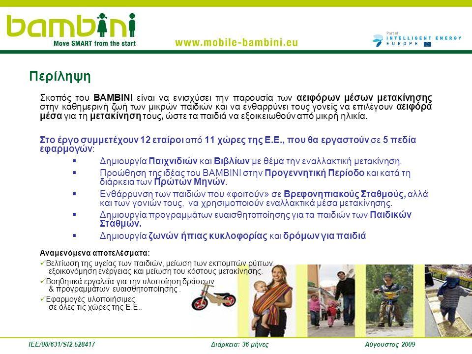IEE/08/631/SI2.528417Διάρκεια: 36 μήνεςΑύγουστος 2009 Σκοπός του ΒΑΜΒΙΝΙ είναι να ενισχύσει την παρουσία των αειφόρων μέσων μετακίνησης στην καθημερινή ζωή των μικρών παιδιών και να ενθαρρύνει τους γονείς να επιλέγουν αειφόρα μέσα για τη μετακίνηση τους, ώστε τα παιδιά να εξοικειωθούν από μικρή ηλικία.