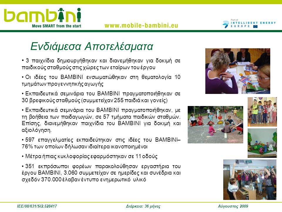 IEE/08/631/SI2.528417Διάρκεια: 36 μήνεςΑύγουστος 2009 Ενδιάμεσα Αποτελέσματα • 3 παιχνίδια δημιουργήθηκαν και διανεμήθηκαν για δοκιμή σε παιδικούς στα