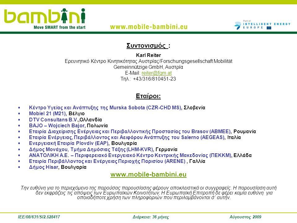 IEE/08/631/SI2.528417Διάρκεια: 36 μήνεςΑύγουστος 2009 Συντονισμός : Karl Reiter Ερευνητικό Κέντρο Κινητικότητας Αυστρίας/Forschungsgesellschaft Mobili