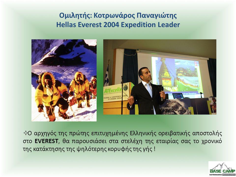 Ομιλητής: Κοτρωνάρος Παναγιώτης Hellas Everest 2004 Expedition Leader  Ο αρχηγός της πρώτης επιτυχημένης Ελληνικής ορειβατικής αποστολής στο EVEREST,
