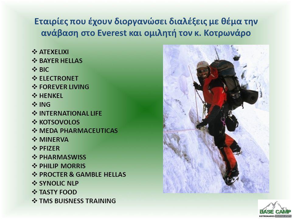 ΒΙΟΓΡΑΦΙΚΟ ΣΗΜΕΙΩΜΑ Π.ΚΟΤΡΩΝΑΡΟΣ Διπλωματούχος Οδηγός Βουνού, Εκπαιδευτής Ορειβασίας & Αναρρίχησης της Ελληνικής Ομοσπονδίας Ορειβασίας-Αναρρίχησης, ο Παναγιώτης Κοτρωνάρος ήταν ο αρχηγός της πρώτης Ελληνικής αποστολής, που την άνοιξη του 2004 κατέκτησε την ψηλότερη κορυφή του κόσμου, το EVEREST!.