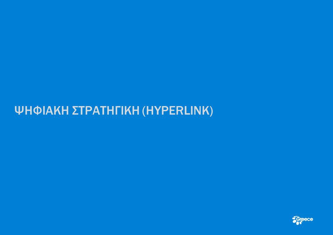 ΨΗΦΙΑΚΗ ΣΤΡΑΤΗΓΙΚΗ (HYPERLINK)
