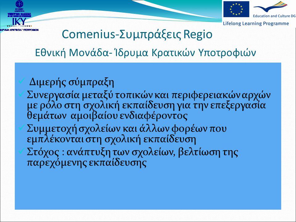 Comenius-Συμπράξεις Regio Εθνική Μονάδα- Ίδρυμα Κρατικών Υποτροφιών  Διμερής σύμπραξη  Συνεργασία μεταξύ τοπικών και περιφερειακών αρχών με ρόλο στη