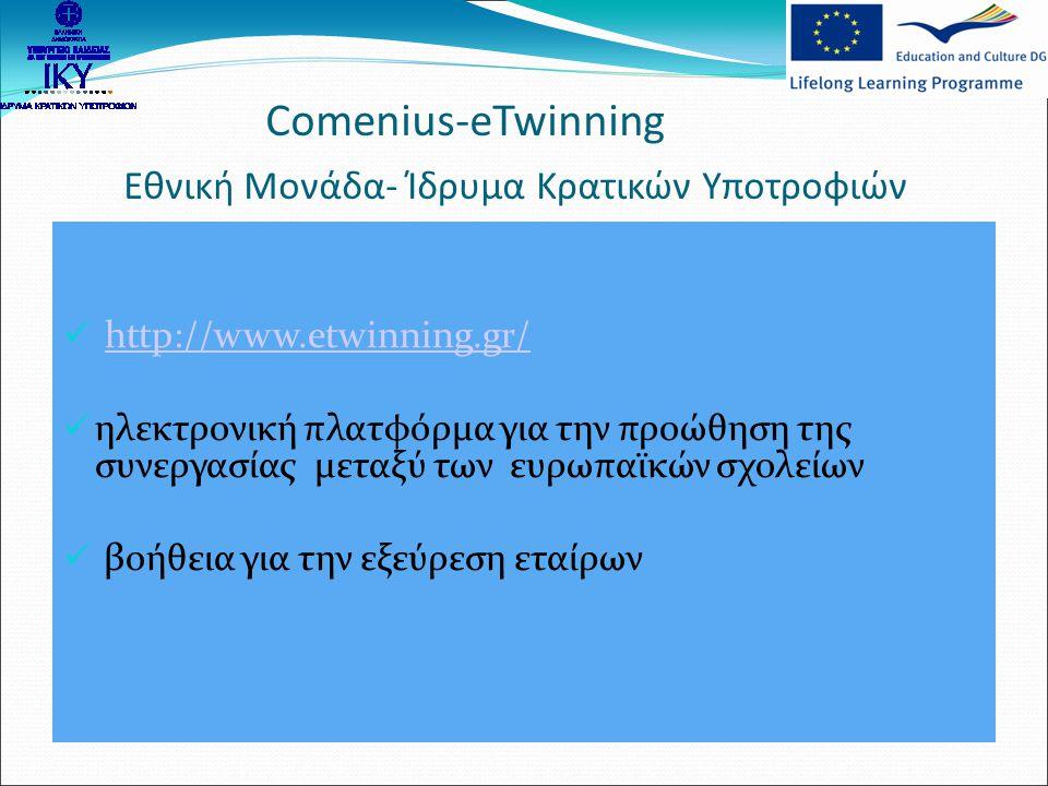 Comenius-eTwinning Εθνική Μονάδα- Ίδρυμα Κρατικών Υποτροφιών  http://www.etwinning.gr/http://www.etwinning.gr/  ηλεκτρονική πλατφόρμα για την προώθη