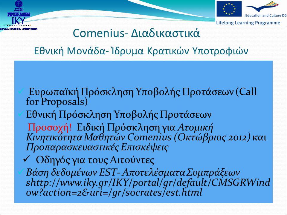 Comenius- Διαδικαστικά Εθνική Μονάδα- Ίδρυμα Κρατικών Υποτροφιών  Ευρωπαϊκή Πρόσκληση Υποβολής Προτάσεων (Call for Proposals)  Εθνική Πρόσκληση Υποβ