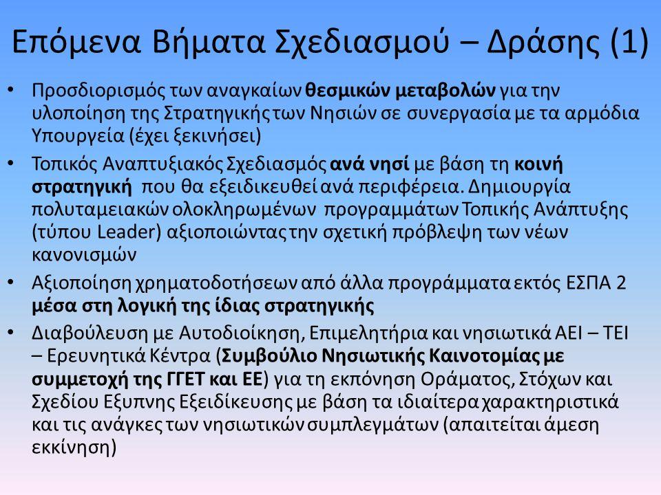 Επόμενα Βήματα Σχεδιασμού – Δράσης (1) • Προσδιορισμός των αναγκαίων θεσμικών μεταβολών για την υλοποίηση της Στρατηγικής των Νησιών σε συνεργασία με