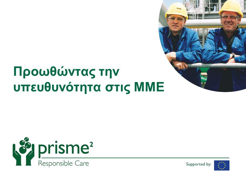 Προωθώντας την υπευθυνότητα στις ΜΜΕ