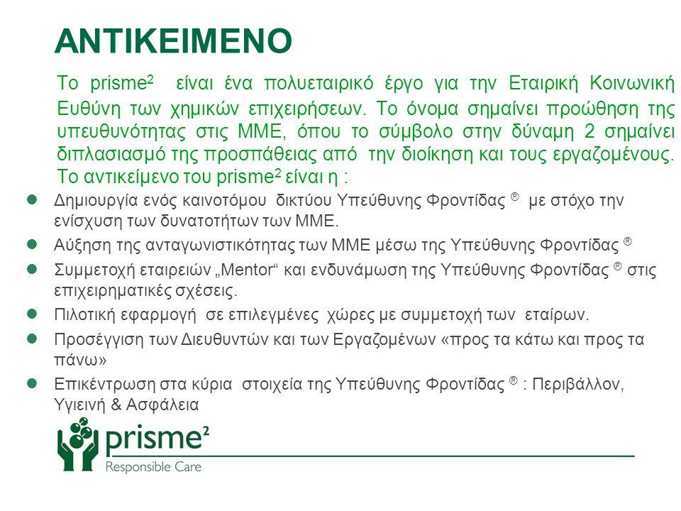 ΑΝΤΙΚΕΙΜΕΝΟ Το prisme 2 είναι ένα πολυεταιρικό έργο για την Εταιρική Κοινωνική Ευθύνη των χημικών επιχειρήσεων.