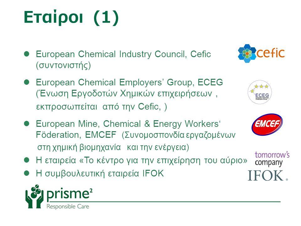Εταίροι (1)  European Chemical Industry Council, Cefic (συντονιστής)  European Chemical Employers' Group, ECEG (Ένωση Εργοδοτών Χημικών επιχειρήσεων, εκπροσωπείται από την Cefic, )  European Mine, Chemical & Energy Workers' Föderation, EMCEF (Συνομοσπονδία εργαζομένων στη χημική βιομηχανία και την ενέργεια)  Η εταιρεία «Το κέντρο για την επιχείρηση του αύριο»  Η συμβουλευτική εταιρεία IFOK
