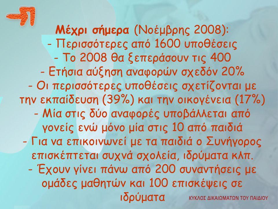 Μέχρι σήμερα (Νοέμβρης 2008): - Περισσότερες από 1600 υποθέσεις - Το 2008 θα ξεπεράσουν τις 400 - Ετήσια αύξηση αναφορών σχεδόν 20% - Οι περισσότερες