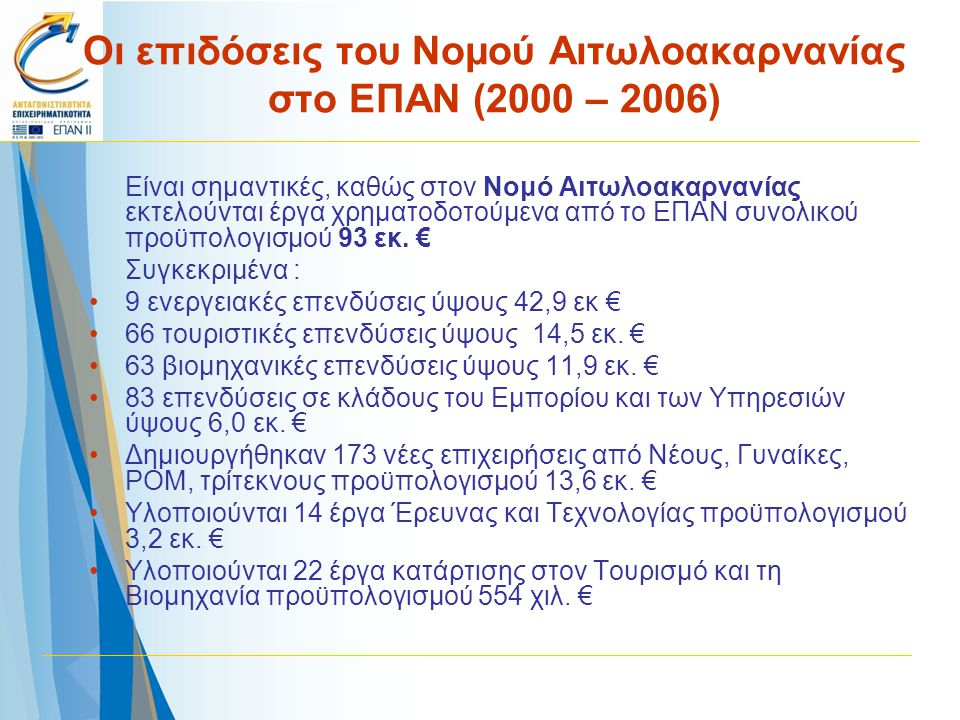 Οι επιδόσεις του Νομού Αιτωλοακαρνανίας στο ΕΠΑΝ (2000 – 2006) Είναι σημαντικές, καθώς στον Νομό Αιτωλοακαρνανίας εκτελούνται έργα χρηματοδοτούμενα απ