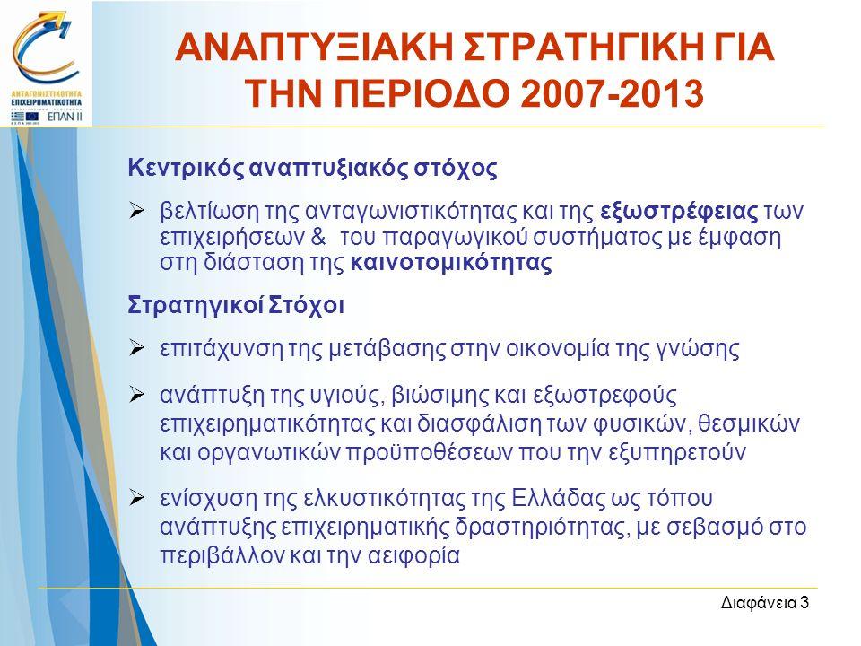 Διαφάνεια 3 ΑΝΑΠΤΥΞΙΑΚΗ ΣΤΡΑΤΗΓΙΚΗ ΓΙΑ ΤΗΝ ΠΕΡΙΟΔΟ 2007-2013 Κεντρικός αναπτυξιακός στόχος  βελτίωση της ανταγωνιστικότητας και της εξωστρέφειας των