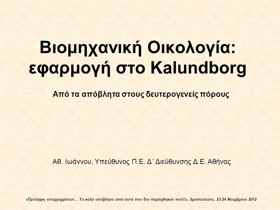 Βιομηχανική Οικολογία: εφαρμογή στο Kalundborg Από τα απόβλητα στους δευτερογενείς πόρους Αθ. Ιωάννου, Υπεύθυνος Π.Ε. Δ΄ Διεύθυνσης Δ.Ε. Αθήνας «Πρόλη