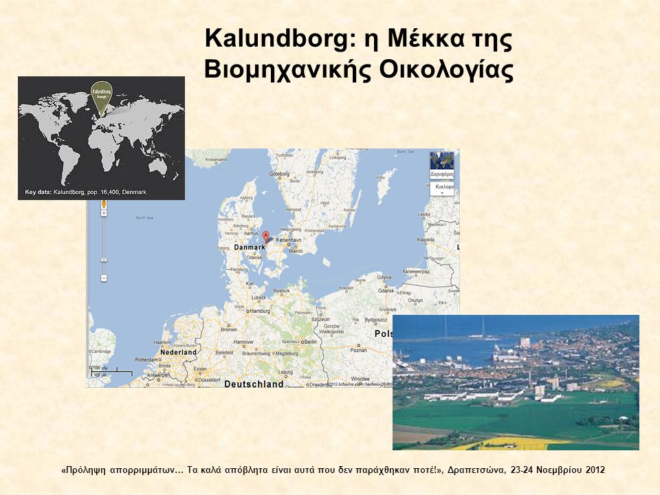 Kalundborg: η Μέκκα της Βιομηχανικής Οικολογίας «Πρόληψη απορριμμάτων… Τα καλά απόβλητα είναι αυτά που δεν παράχθηκαν ποτέ!», Δραπετσώνα, 23-24 Νοεμβρ