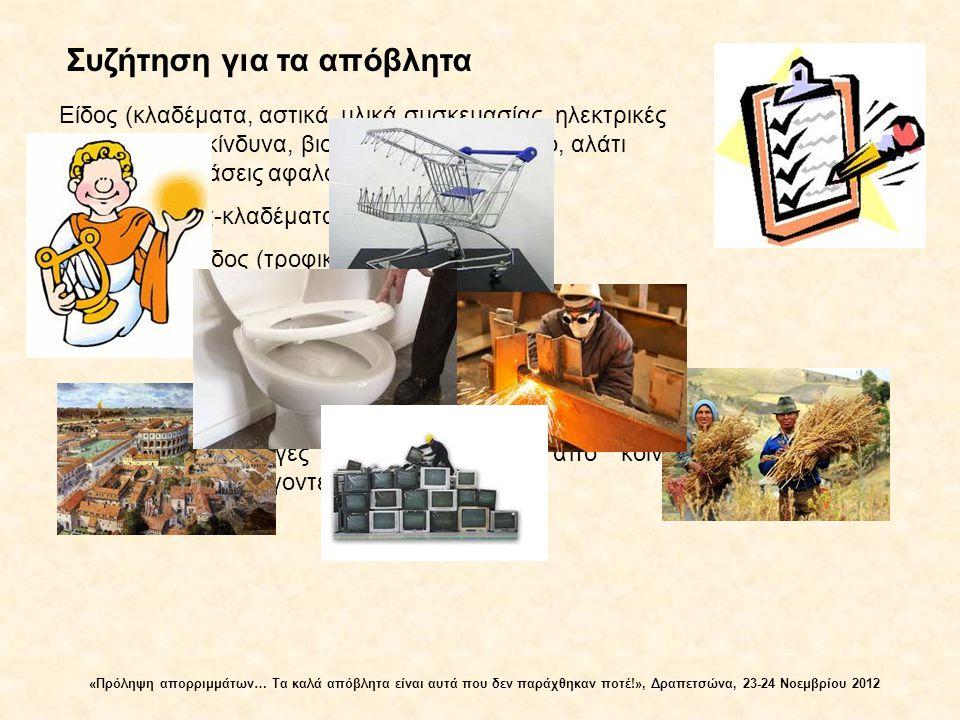 ΕΥΧΑΡΙΣΤΩ ΓΙΑ ΤΗΝ ΠΡΟΣΟΧΗ ΣΑΣ «Πρόληψη απορριμμάτων… Τα καλά απόβλητα είναι αυτά που δεν παράχθηκαν ποτέ!», Δραπετσώνα, 23-24 Νοεμβρίου 2012