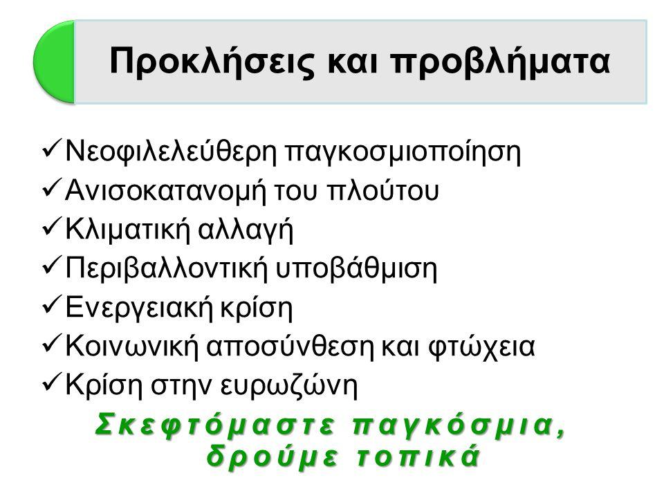 3 Η κρίση και το ελληνικό πρόβλημα •Η δεύτερη φάση της παγκόσμιας κρίσης, αυτής των δημόσιων ελλειμμάτων και χρεών.