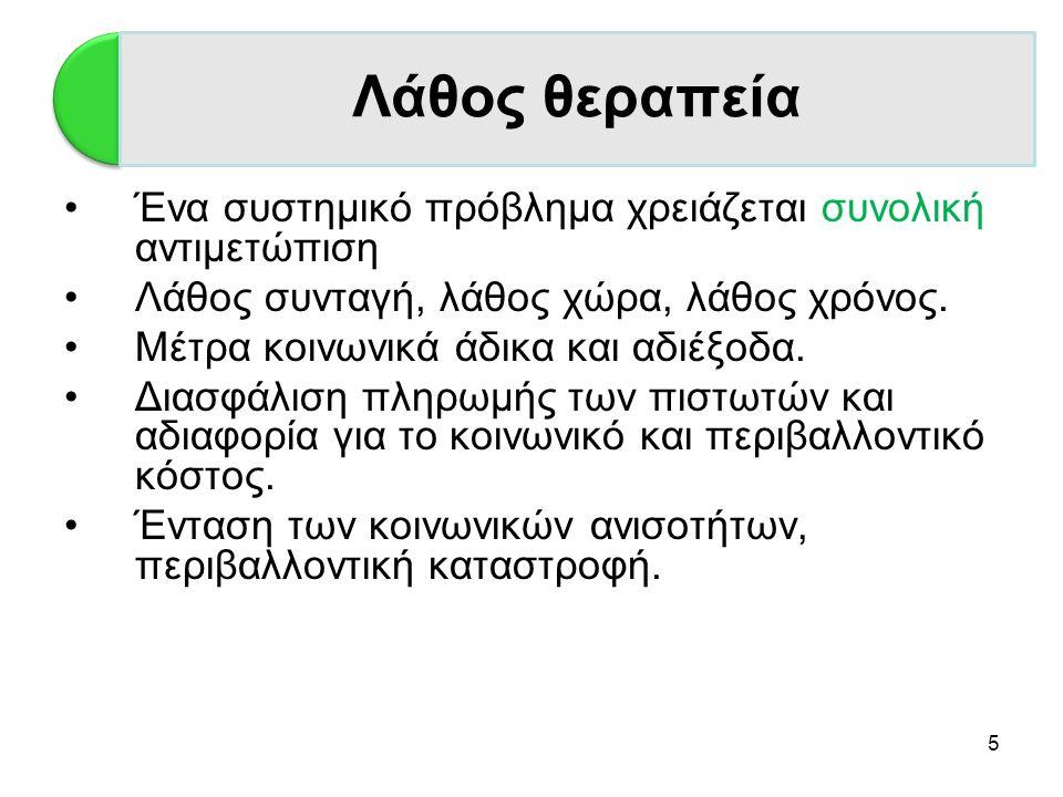 36 •Ο στρατηγικός σχεδιασμός στην Ελλάδα υλοποιείται μέσα από: –οκτώ (8) τομεακά Επιχειρησιακά Προγράμματα (ΕΠ) –πέντε (5) Περιφερειακά ΕΠ και –δεκατέσσερα (14) Προγράμματα Ευρωπαϊκής Εδαφικής Συνεργασίας.