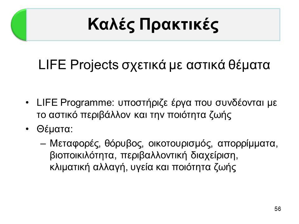 56 LIFE Projects σχετικά με αστικά θέματα •LIFE Programme: υποστήριζε έργα που συνδέονται με το αστικό περιβάλλον και την ποιότητα ζωής •Θέματα: –Μετα