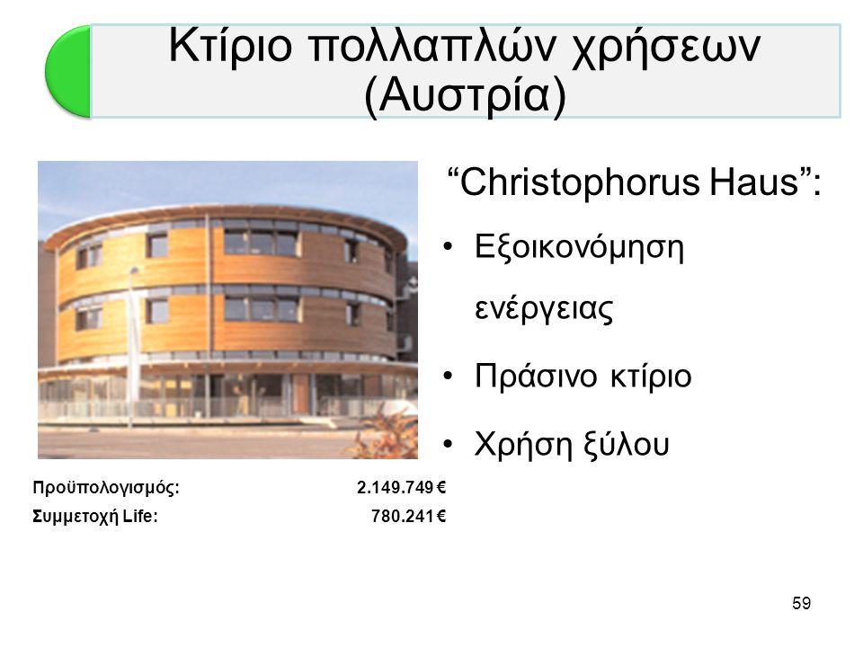 """59 •Εξοικονόμηση ενέργειας •Πράσινο κτίριο •Χρήση ξύλου Προϋπολογισμός:2.149.749 € Συμμετοχή Life:780.241 € Κτίριο πολλαπλών χρήσεων (Αυστρία) """"Christ"""