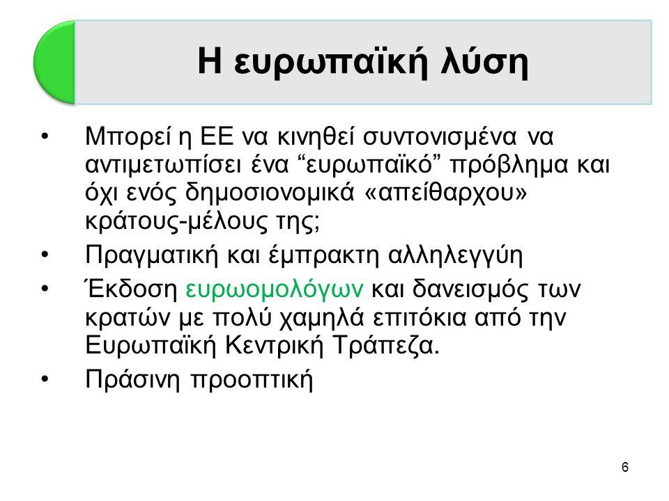 7 Η Ελλάδα •Το διεφθαρμένο πελατειακό πολιτικό σύστημα, υπεύθυνο για την εκτεταμένη φοροδιαφυγή, τη διάλυση των ασφαλιστικών ταμείων και την ανορθολογική και αντιπαραγωγική διόγκωση του δημόσιου τομέα.