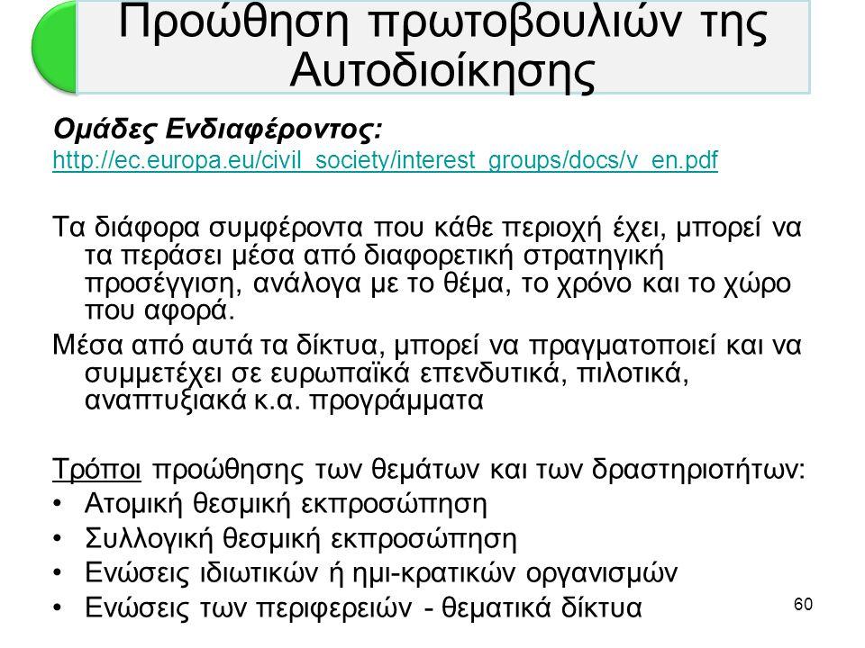 60 Ομάδες Ενδιαφέροντος: http://ec.europa.eu/civil_society/interest_groups/docs/v_en.pdf Τα διάφορα συμφέροντα που κάθε περιοχή έχει, μπορεί να τα περ
