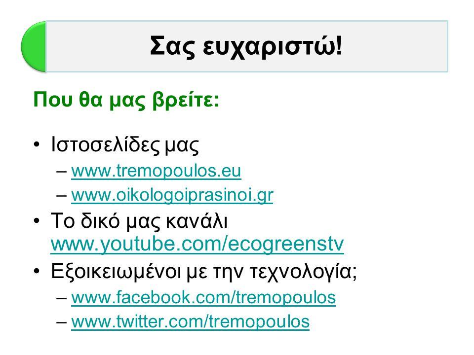 Που θα μας βρείτε: •Ιστοσελίδες μας –www.tremopoulos.euwww.tremopoulos.eu –www.oikologoiprasinoi.grwww.oikologoiprasinoi.gr •Το δικό μας κανάλι www.yo