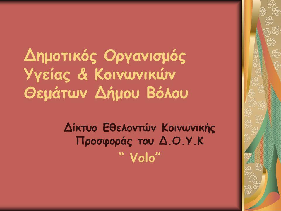 """Δημοτικός Οργανισμός Υγείας & Κοινωνικών Θεμάτων Δήμου Βόλου Δίκτυο Εθελοντών Κοινωνικής Προσφοράς του Δ.Ο.Υ.Κ """" Volo"""""""