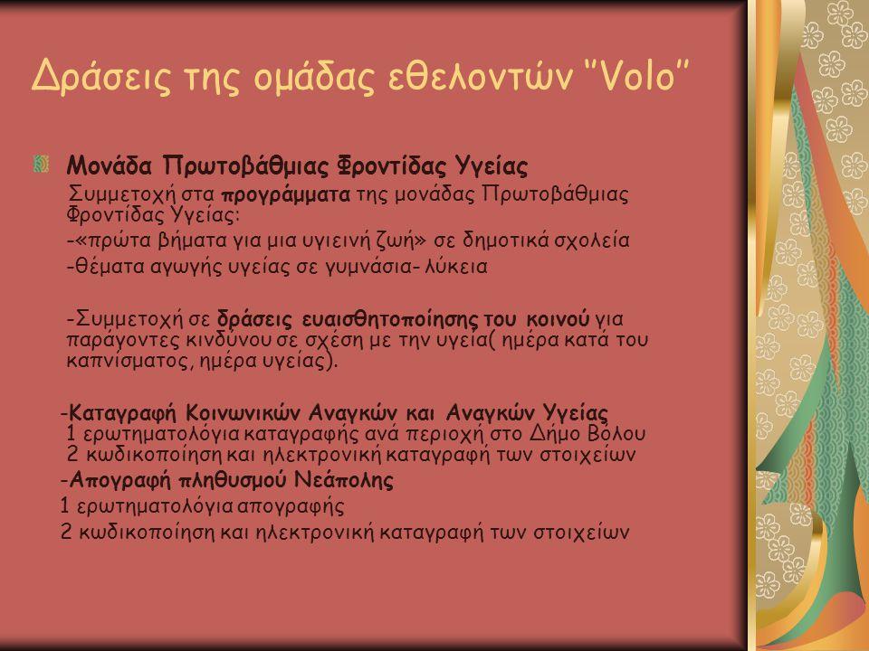 Δράσεις της ομάδας εθελοντών ''Volo'' Στέγη Ανηλίκων -ομάδα μελέτης -συνοδευτικές υπηρεσίες Δημοτικός Εκπαιδευτικός Οργανισμός Βόλου, ΚΕΚ ΔΕΟΒ - Συμμετοχή στο Τηλεφωνικό Κέντρο Επικοινωνίας και βοήθεια στην συστηματική αποδελτίωση των θέσεων εργασίας και των προκηρύξεων,του Κέντρου Υποστήριξης Απασχόλησης του Δ.Ε.Ο.Β.