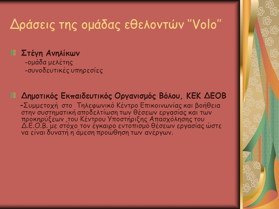 Δράσεις της ομάδας εθελοντών ''Volo'' Στέγη Ανηλίκων -ομάδα μελέτης -συνοδευτικές υπηρεσίες Δημοτικός Εκπαιδευτικός Οργανισμός Βόλου, ΚΕΚ ΔΕΟΒ - Συμμε
