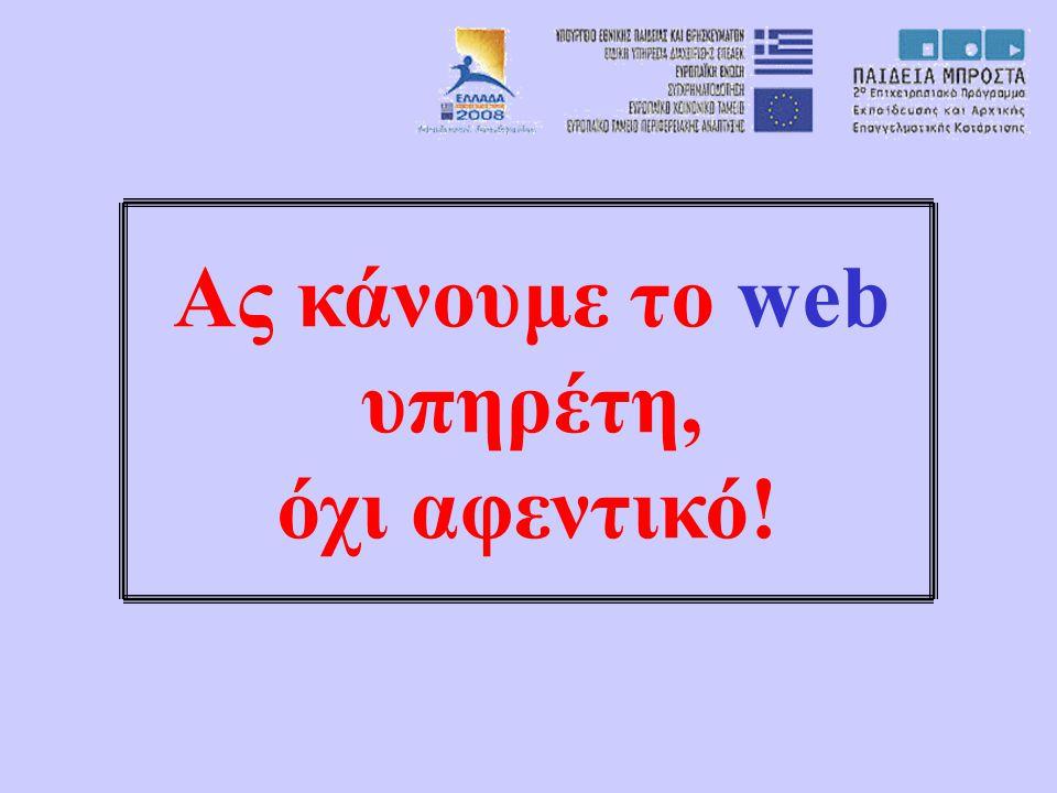 Ας κάνουμε το web υπηρέτη, όχι αφεντικό!