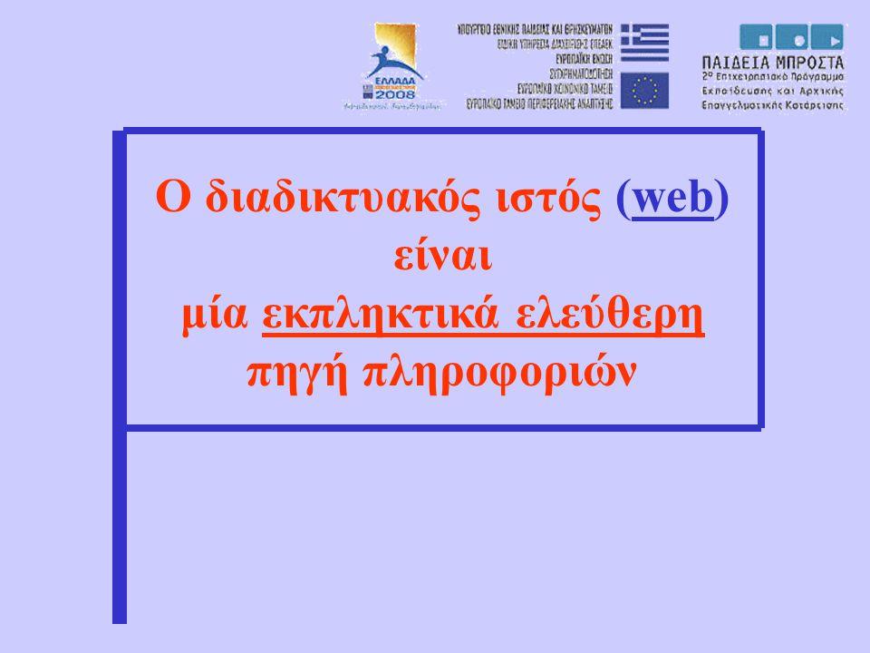 Ο διαδικτυακός ιστός (web) είναι μία εκπληκτικά ελεύθερη πηγή πληροφοριών