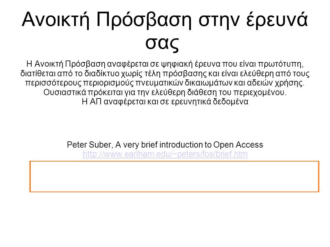 Ανοικτή Πρόσβαση στην έρευνά σας Η Ανοικτή Πρόσβαση αναφέρεται σε ψηφιακή έρευνα που είναι πρωτότυπη, διατίθεται από το διαδίκτυο χωρίς τέλη πρόσβασης και είναι ελεύθερη από τους περισσότερους περιορισμούς πνευματικών δικαιωμάτων και αδειών χρήσης.