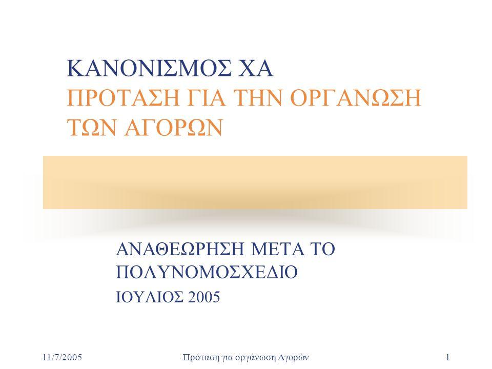 11/7/2005Πρόταση για οργάνωση Αγορών 42 Προτεινόμενο Μοντέλο Οργάνωσης Αγορών Όλες οι νεοεισαγόμενες μπαίνουν στην Κύρια Αγορά, πληρώντας ένα από τα δύο κριτήρια: ΙΚ €15εκ, €12εκ ΚΠΦ (€3 εκ ανά χρήση)- €16 εκ κέρδη προ φόρων, τόκων & αποσβέσεων ( 4εκ ανά χρήση) Πρωτογενής εισαγωγή στην Διεθνή αγορά μόνο όταν η χαμηλότερη τιμή του εύρους της Δημόσιας Εγγραφής είναι πάνω από τα 100εκατ.