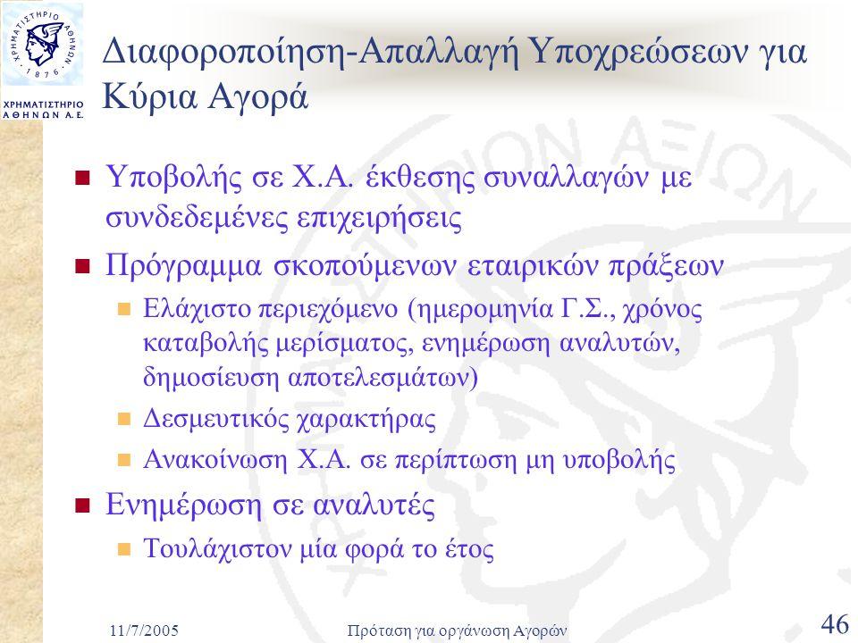 11/7/2005Πρόταση για οργάνωση Αγορών 46 Διαφοροποίηση-Απαλλαγή Υποχρεώσεων για Κύρια Αγορά  Υποβολής σε Χ.Α.