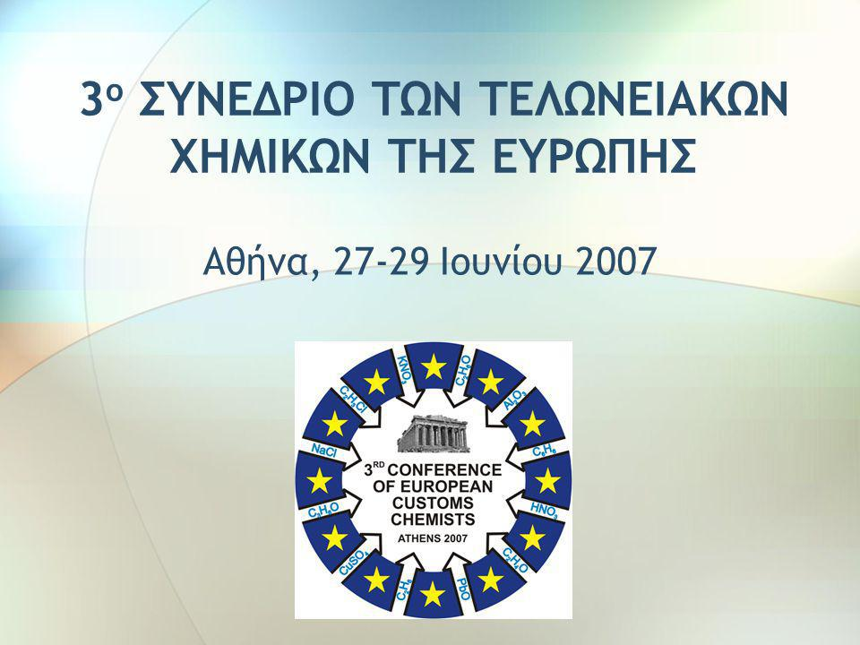 3 ο ΣΥΝΕΔΡΙΟ ΤΩΝ ΤΕΛΩΝΕΙΑΚΩΝ ΧΗΜΙΚΩΝ ΤΗΣ ΕΥΡΩΠΗΣ Αθήνα, 27-29 Ιουνίου 2007