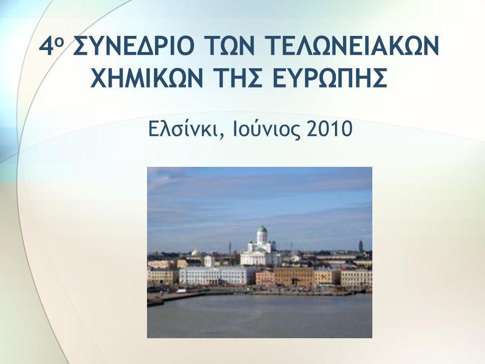 4 ο ΣΥΝΕΔΡΙΟ ΤΩΝ ΤΕΛΩΝΕΙΑΚΩΝ ΧΗΜΙΚΩΝ ΤΗΣ ΕΥΡΩΠΗΣ Ελσίνκι, Ιούνιος 2010
