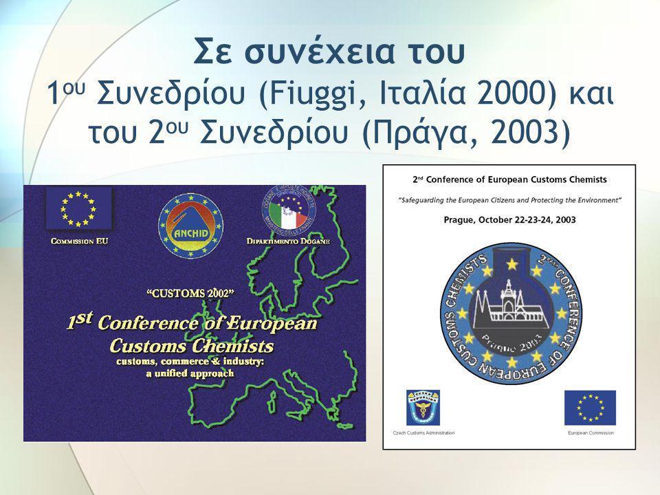 Θέμα Ο ρόλος των Τελωνειακών εργαστηρίων στη διευκόλυνση του εμπορίου και στην εγγύηση της ασφάλειας των εμπορευμάτων και των πολιτών