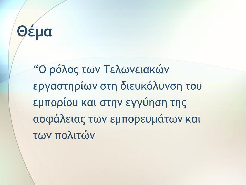 Διοργάνωση Ευρωπαϊκή Επιτροπή, Γενική Διεύθυνση Φορολογίας και Τελωνειακής Ένωσης σε συνεργασία με τις υπηρεσίες του Υπουργείου Οικονομίας και Οικονομικών της Ελλάδας: Γενική Διεύθυνση Τελωνείων και Ειδικών Φόρων Κατανάλωσης και Γενική Διεύθυνση του Γενικού Χημείου του Κράτους και την Ομάδα των Ευρωπαϊκών Τελωνειακών Εργαστηρίων (GCL) Στα πλαίσια του Προγράμματος «Τελωνεία 2007»