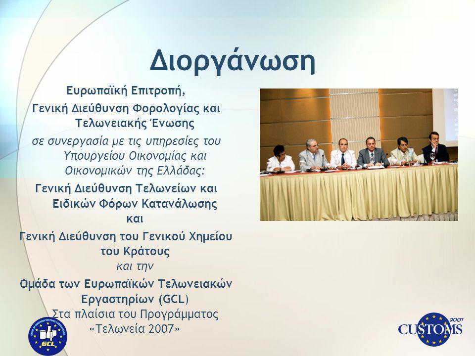Διοργάνωση Ευρωπαϊκή Επιτροπή, Γενική Διεύθυνση Φορολογίας και Τελωνειακής Ένωσης σε συνεργασία με τις υπηρεσίες του Υπουργείου Οικονομίας και Οικονομ