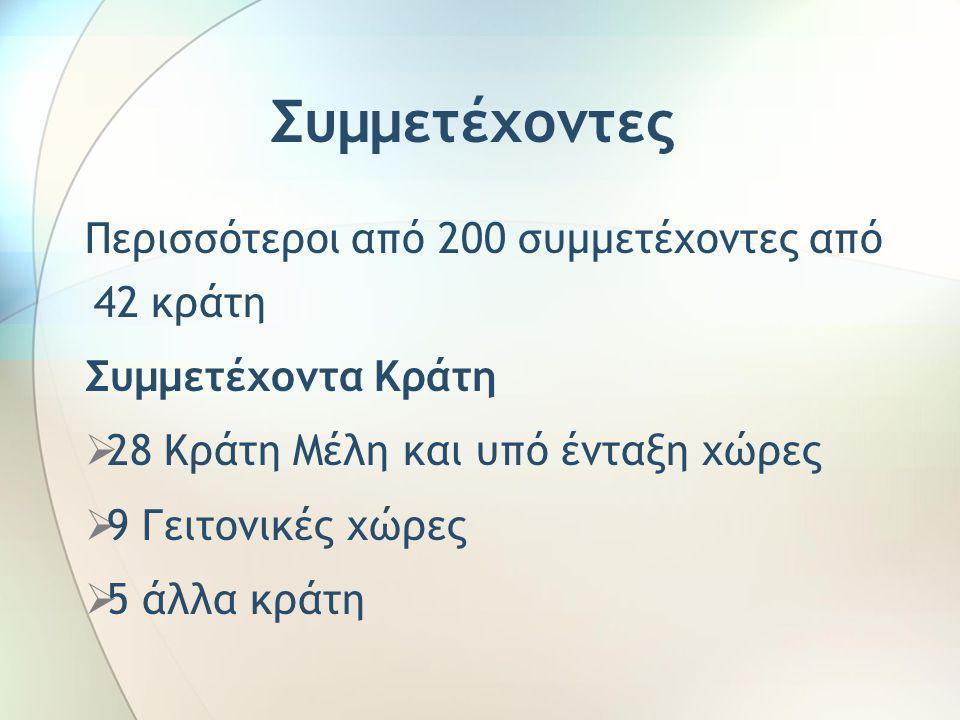 Συμμετέχοντες …..από 6 Γενικές Διευθύνσεις της Ευρωπαϊκής Επιτροπής (TAXUD, Περιβάλλον, Επιχειρήσεις, TAIEX, Γεωργίας και Ααγοτικής Ανάπτυξης, Κοινό Ερευνητικό Κέντρο) ……Επίτιμα Μέλη του GCL