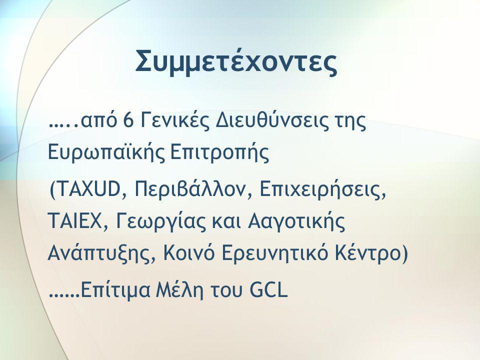 Συμμετέχοντες …..από 6 Γενικές Διευθύνσεις της Ευρωπαϊκής Επιτροπής (TAXUD, Περιβάλλον, Επιχειρήσεις, TAIEX, Γεωργίας και Ααγοτικής Ανάπτυξης, Κοινό Ε