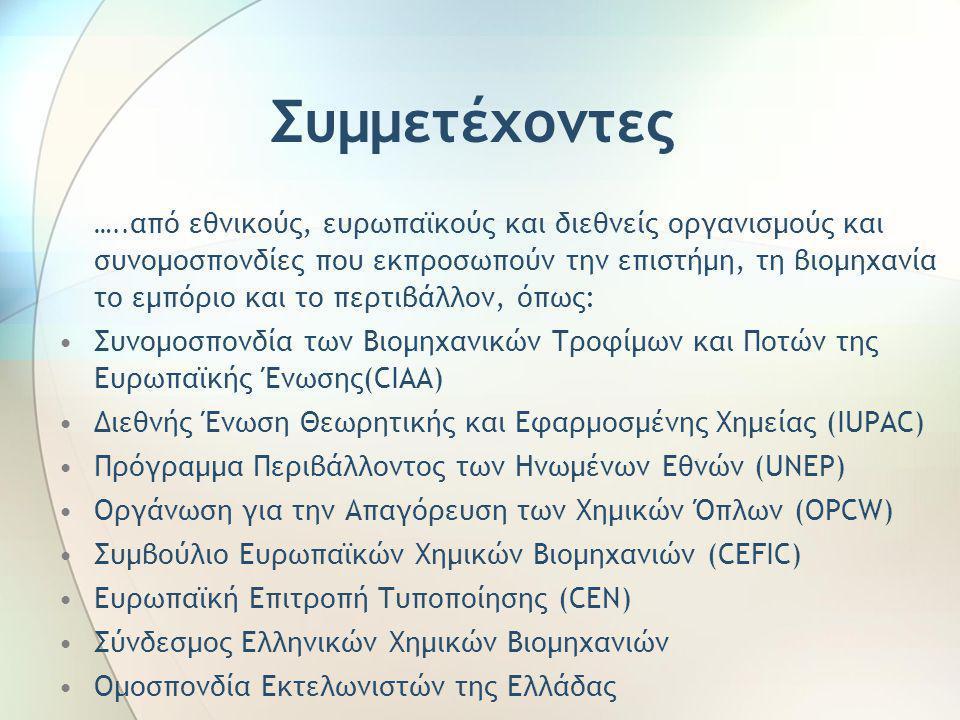 Συμμετέχοντες ….. από εθνικούς, ευρωπαϊκούς και διεθνείς οργανισμούς και συνομοσπονδίες που εκπροσωπούν την επιστήμη, τη βιομηχανία το εμπόριο και το