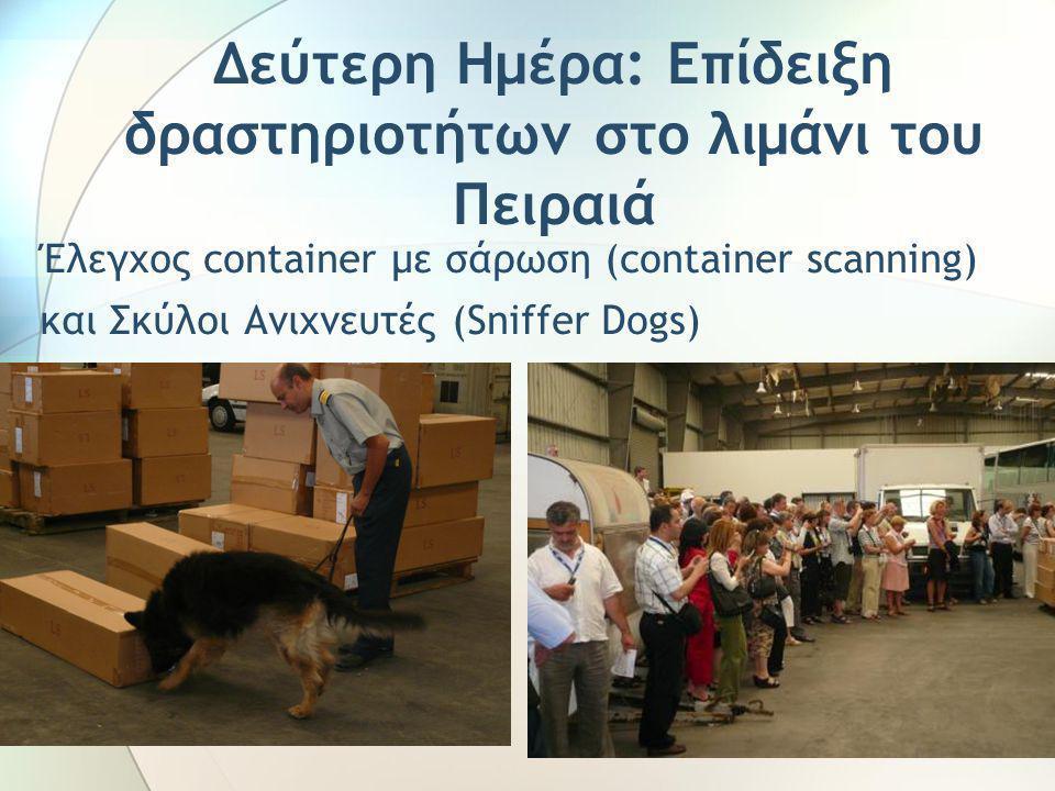 Δεύτερη Ημέρα: Επίδειξη δραστηριοτήτων στο λιμάνι του Πειραιά Έλεγχος container με σάρωση (container scanning) και Σκύλοι Ανιχνευτές (Sniffer Dogs)