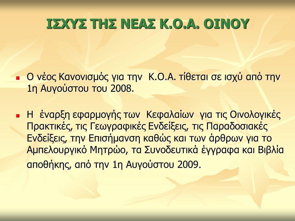 ΙΣΧΥΣ ΤΗΣ ΝΕΑΣ Κ.Ο.Α. ΟΙΝΟΥ  Ο νέος Κανονισμός για την Κ.Ο.Α. τίθεται σε ισχύ από την 1η Αυγούστου του 2008.  Η έναρξη εφαρμογής των Κεφαλαίων για τ